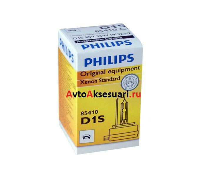 Лампа ксеноновая D1S Philips