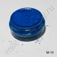 Пигмент косметический МАТОВЫЙ М-10 (синий)