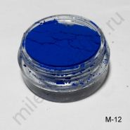Пигмент косметический МАТОВЫЙ М-12 (ультрамарин)