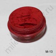 Пигмент косметический МАТОВЫЙ М-13 (оранжево-красный)