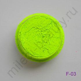 Пигмент косметический ФЛУОРЕСЦЕНТНЫЙ F-03 (светло-зеленый)