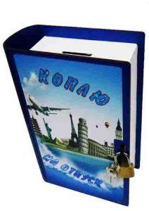 """Копилка-книга """"Коплю на отпуск"""""""
