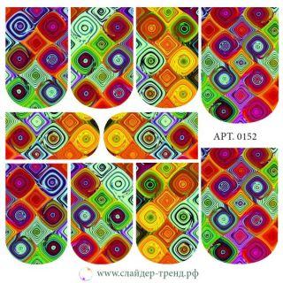 Слайдер-дизайн для ногтей № 0152