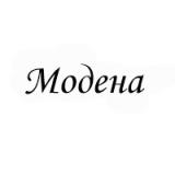 Модена