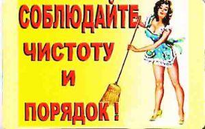 """Магнит """"Соблюдайте чистоту и порядок"""" (винил)"""