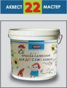 Краска латексная для детских комнат, супербелая, полуматовая