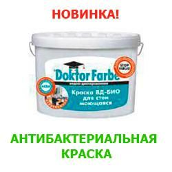 "Краска с наночастицами серебра ""Doctor Farber"""
