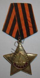 Орден Славы 1-й степени (копия)