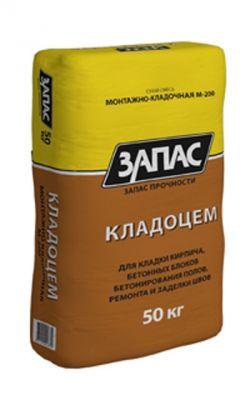 """Смесь Монтажно-кладочная М-200 КЛАДОЦЕМ """"ЗАПАС"""" (50 кг)"""