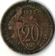 20 копеек. 1932 год. СССР.