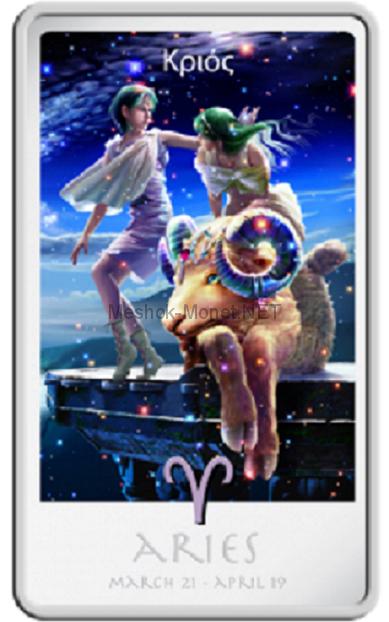 2 доллара 2012 года, Острова Ниуэ, Серия «Зодиак» художника Ютаки Кагаи. Овен