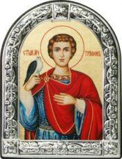 Трифон Апамейский (10х13)
