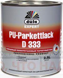 Полиуретановый паркетный лак Dufa Pu-Parkettlack