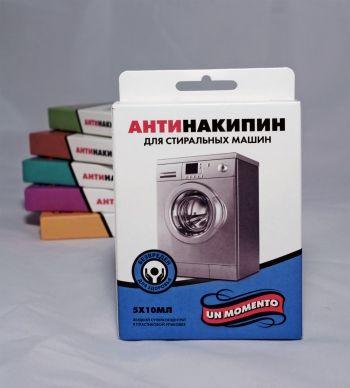 Un Momento Антинакипин для стиральных машин, 5*10 мл
