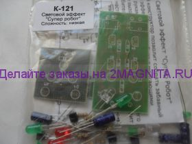 """Радиоконструктор K121 (световой эффект """"Супер-робот"""")"""