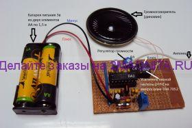 Радиоприёмник на микросхеме TDA7021 (003) КОРОБКА