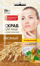 Скраб для лица овсяный Очищающий серии «Народные рецепты», 15мл.