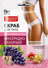 Скраб для тела виноградно-сахарный Для упругости серии «Народные рецепты», 100г.