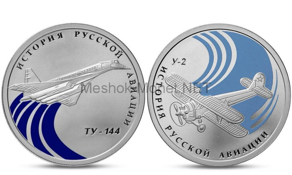 Набор 1 рубль 2011 г. Ту-144 и Биплан У-2
