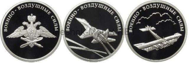 Набор 1 рубль 2009 г Военно-Воздушные силы (ВВС)