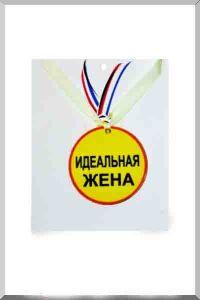 """Медаль пластиковая """"Идеальная жена"""""""