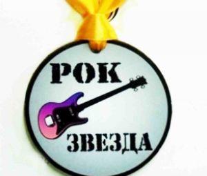 """Медаль пластиковая """" Рок звезда"""""""
