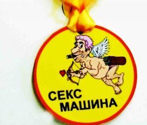 """Медаль пластиковая """"Секс машина"""""""