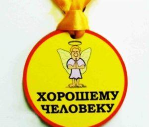 """Медаль пластиковая """"Хорошему человеку"""""""