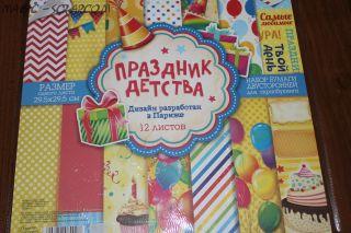 """Набор двухсторонней бумаги """"Праздник детства"""""""