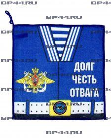 Полотенце 10 Дивизия АПЛ ТОФ