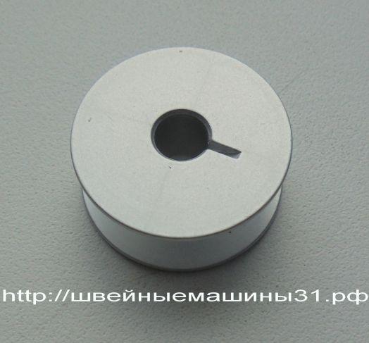 Шпулька для промышленных машин увеличенная алюминиевая.  Цена 50 руб.