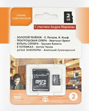 "Сборник аудиоспектаклей ""С участием А. Миронова"" MicroSD 2GB + SD адаптер MicroEra"