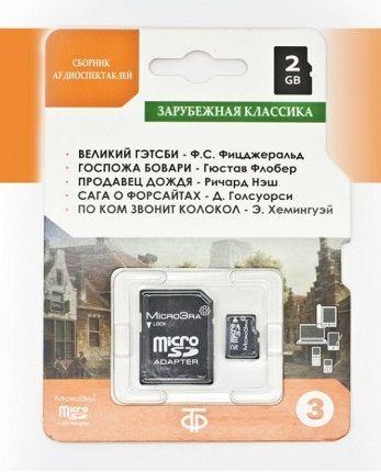 """Сборник аудиоспектаклей """"Зарубежная Классика"""" MicroSD 2GB + SD адаптер MicroEra"""