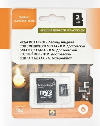 """Сборник аудиоспектаклей """"Лучшие Повести и Рассказы"""" MicroSD 2GB + SD адаптер MicroEra"""