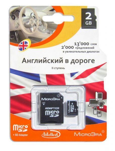 "Аудиокурс ""Английский в дороге 2 ступень"" MicroSD 2GB + SD адаптер MicroEra"