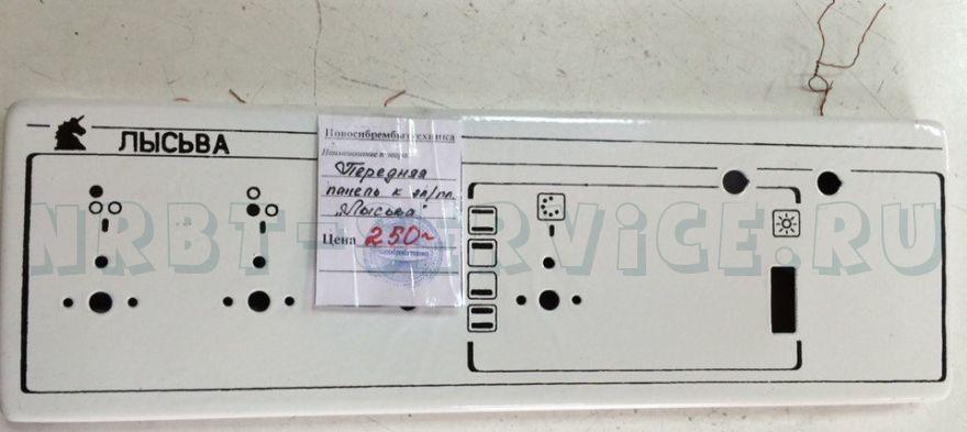 Передняя панель к электроплите_Лысьва