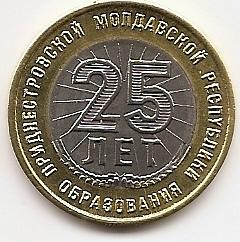 25 лет образования ПМР 25 рублей Приднестровье 2015 Новинка! Малый тираж! Буклет На заказ