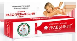 МОЩНЫЙ РАЗОГРЕВАЮЩИЙ Крем для массажа Муравьивит,44 мл