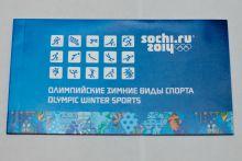 Почтовая открытка Буклет - Олимпийские зимние виды спорта. Сочи.