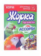 ЖОРКА HQF Корм для крупных попугаев Ассорти (500 г)