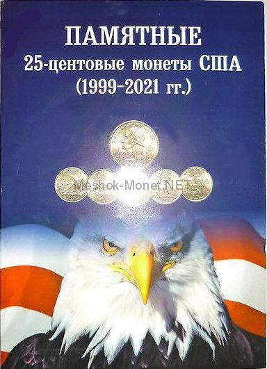 Набор 25 центов США штаты США 56 монет в альбоме