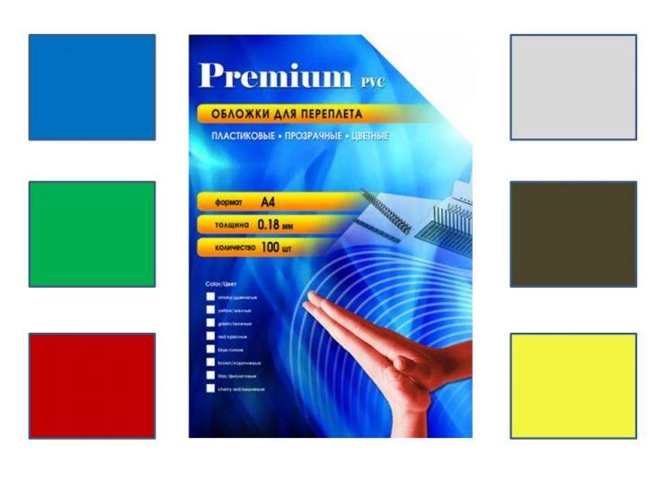 Обложки пластиковые прозрачные цветные А4