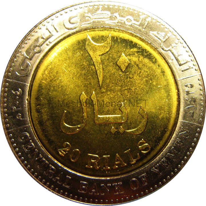 Йемен 20 риал 2004 г.
