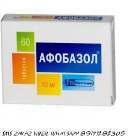АФОБАЗОЛ транквилизатор анксиолитик