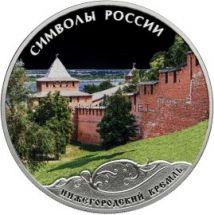 3 рубля 2015 год. Нижегородский кремль (в специальном исполнении)