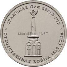 5 рублей 2012 год Cражение при Березине UNC