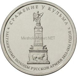5 рублей 2012 год Сражение у Кульма UNC
