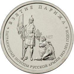 5 рублей 2012 год Взятие Парижа UNC