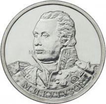 2 рубля 2012 год Генерал-фельдмаршал М.И. Кутузов UNC
