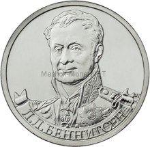 2 рубля 2012 год Генерал от кавалерии Л.Л. Беннигсен UNC